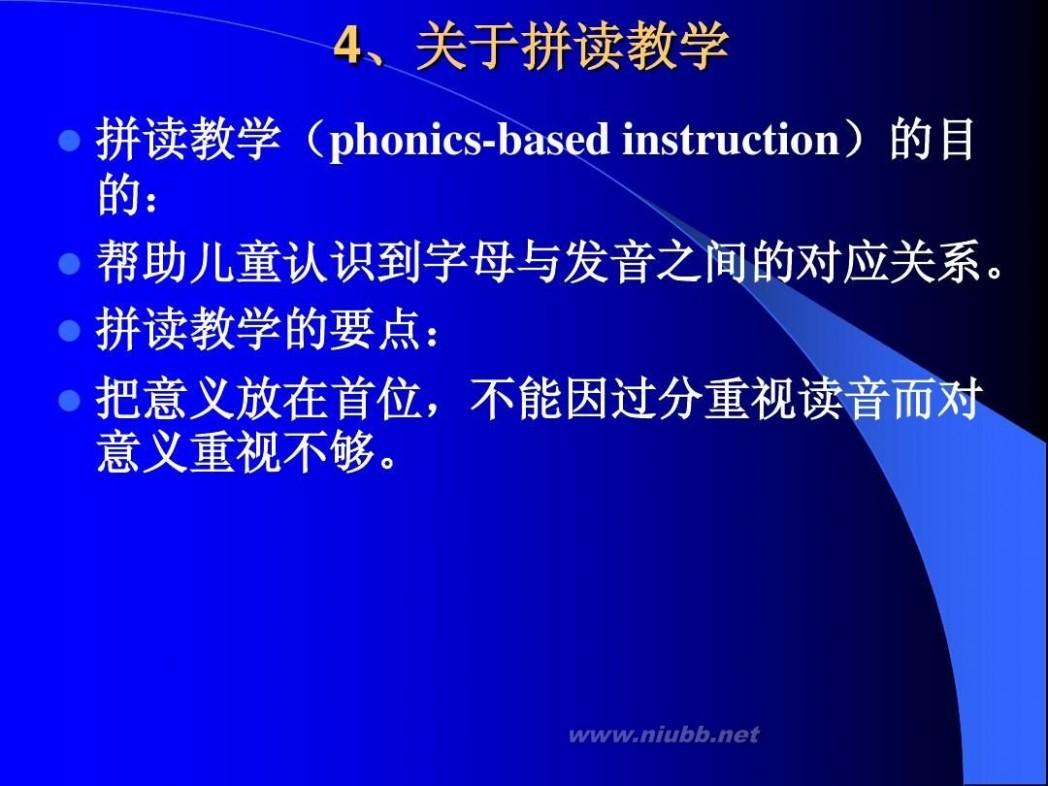 张伊娜 小学英语教学问题与建议张伊娜