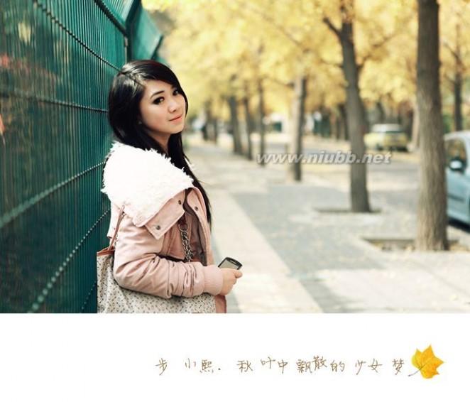步小熙,秋葉中飄散的少女夢(組圖)