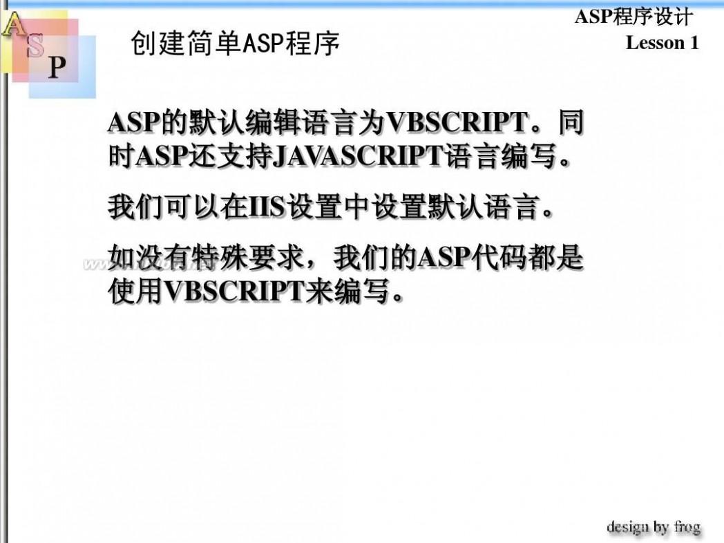 asp网站制作 asp网页制作