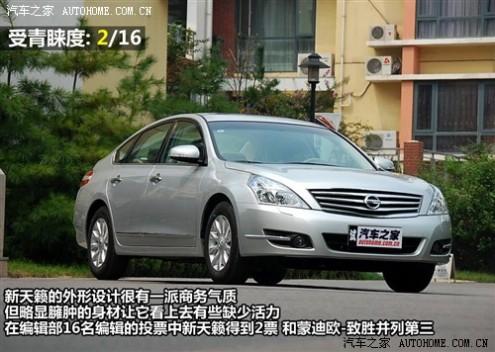 61阅读 东风日产 新一代天籁 2.5L XL 领先版