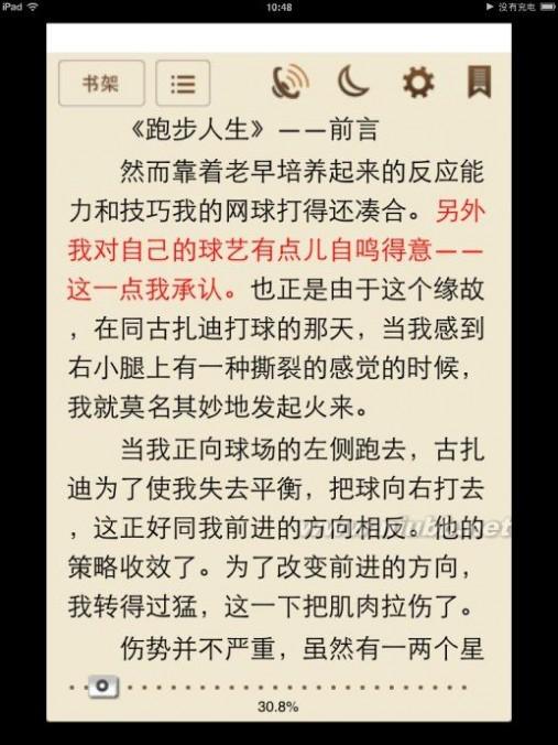"(20120323)iphone上的""讯飞语音电子书""-开放阅读器"