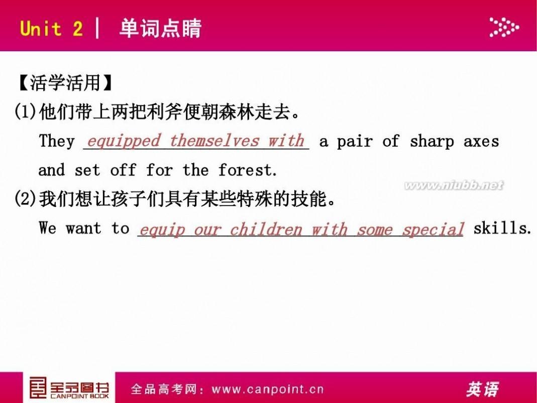 高一英语必修4 高中英语必修4-人教版