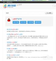 官方qq QQ/腾讯在线客服方法