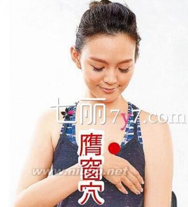 4个中医丰胸按摩穴位图 真人示范按摩丰胸手法_丰胸按摩穴位图