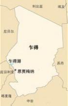 乍得:乍得-地理,乍得-行政区划_乍得人