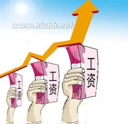 工资改革最新消息 公务员工资改革最新消息:预计人均月薪约涨300元 工资透明才能获理解