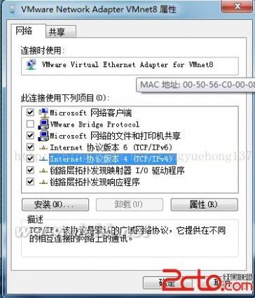 外网 VMware10中的Linux系统利用NAT网络连接方式访问外网配置