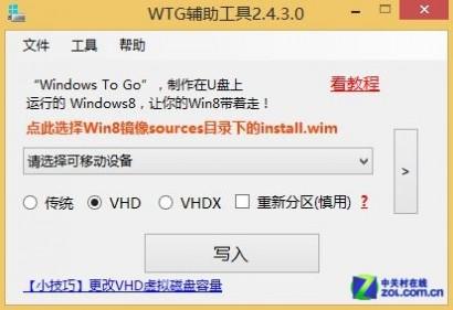 Win8.1 Win8.1升级版 WIN8.1安装教程