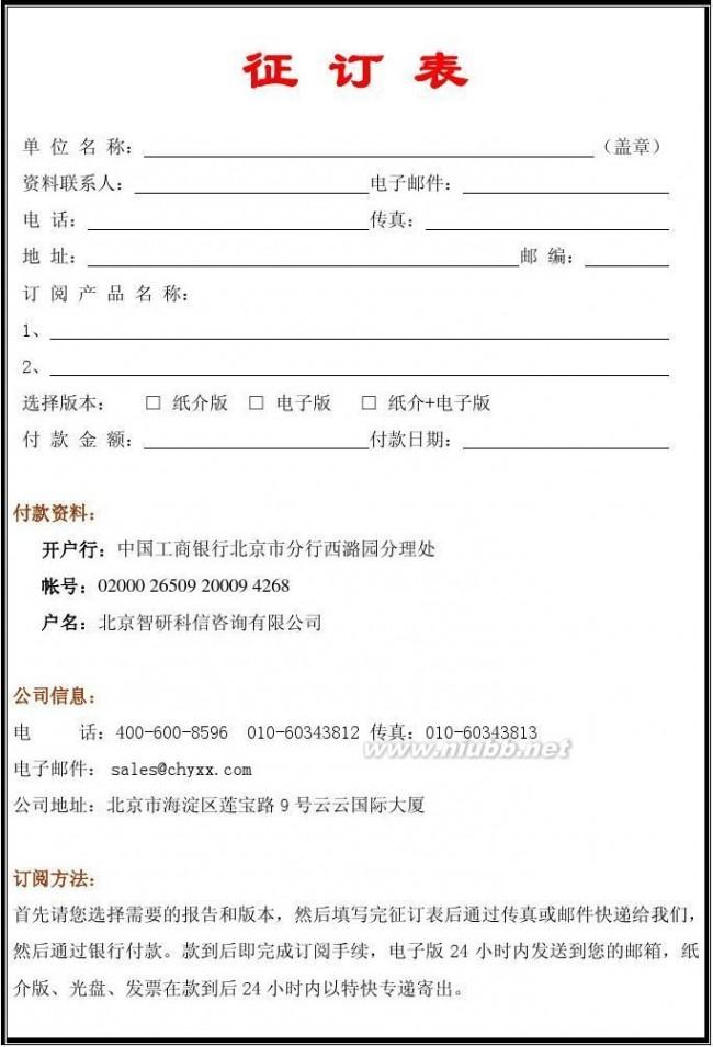家禽网 2015-2020年中国畜禽网围栏市场研究及投资前景分析报告