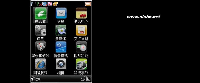 配货信息网 全国物流信息网A88物流信息手机,配货手机,功能用途介绍