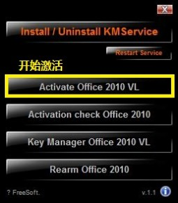 visio 2010 Microsoft Office 2010、Visio 2010、Project 2010 官方中文版 + 有效激活方法