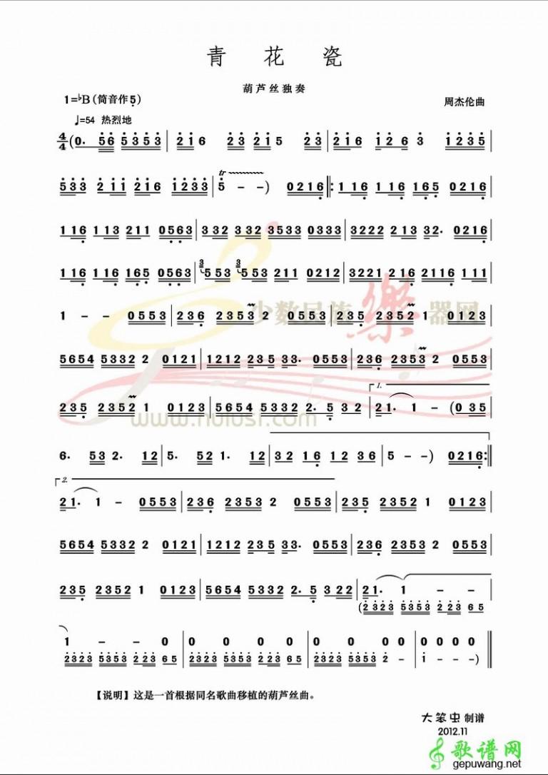 青花瓷葫芦丝简谱 青花瓷葫芦丝谱