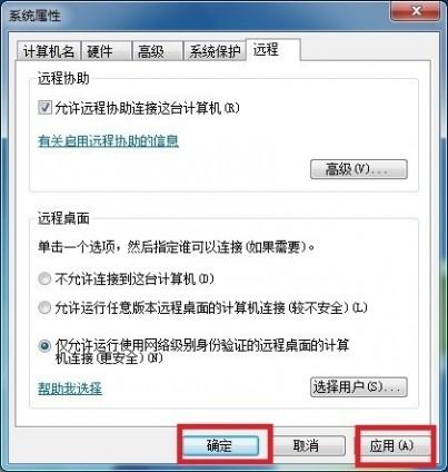 完成电脑远程账户添加