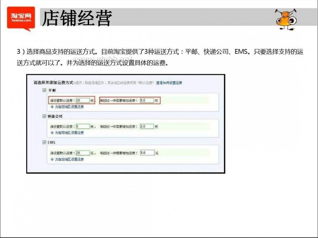 淘宝网培训 最新淘宝入门培训教程(PPT151页)