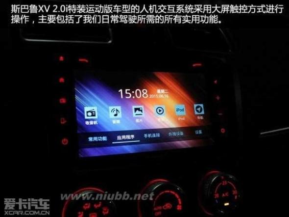 斯巴鲁xv试驾 年轻之选 试驾斯巴鲁XV 2.0i特装运动版