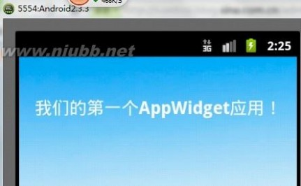 AndroidAppWidget开发介绍(一)
