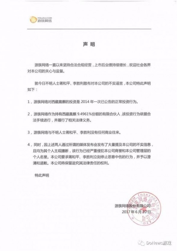 游族网络发布的声明