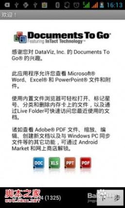 documents to go办公软件使用方法