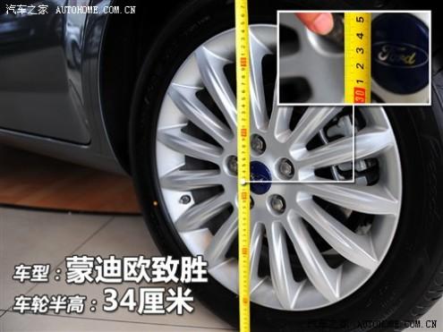 福特 长安福特 蒙迪欧-致胜 2011款 2.0 GTDi200 时尚型