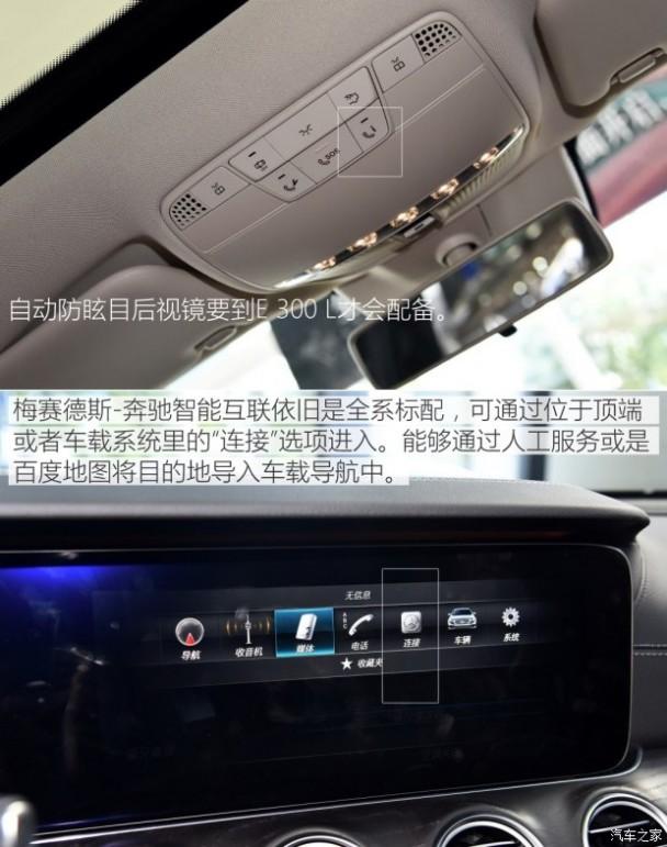 北京奔驰 奔驰E级 2016款 E 200 L 运动型