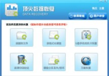 sd卡数据恢复 手机SD卡数据恢复使用方法