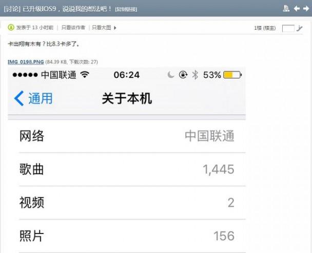 网友用iPhone 4S体验iOS 9 卡成熊样