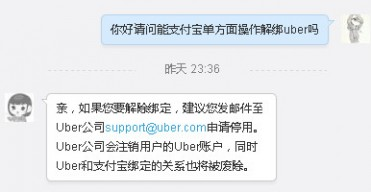 uber优步解绑支付宝邮箱地址 uber解除支付宝绑定途径