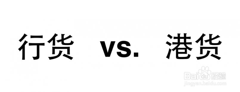 港行和大陆行货的区别 港货与行货的区别