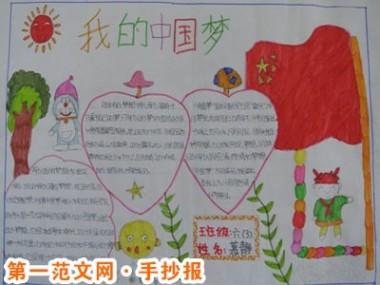 我的中国梦手抄报:同一个梦想