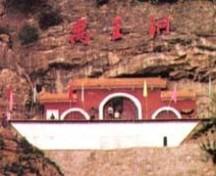 禹王洞图片