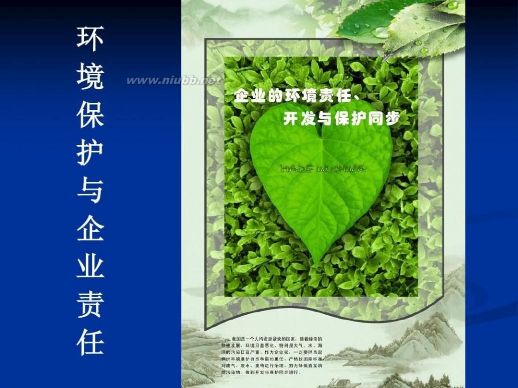 环境保护知识 环境保护知识讲座