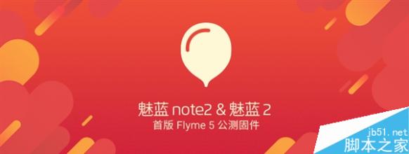 魅蓝note2/魅蓝2欢呼!Flyme 5终于来了