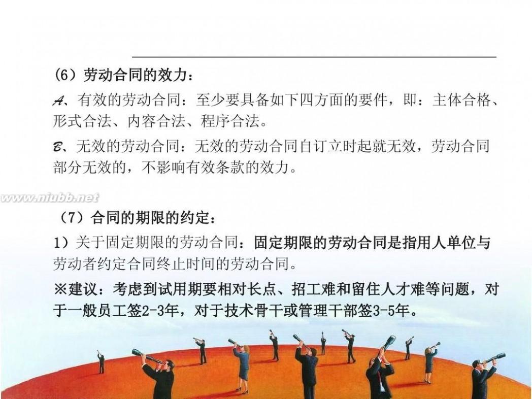 劳动法培训 企业劳动法知识培训