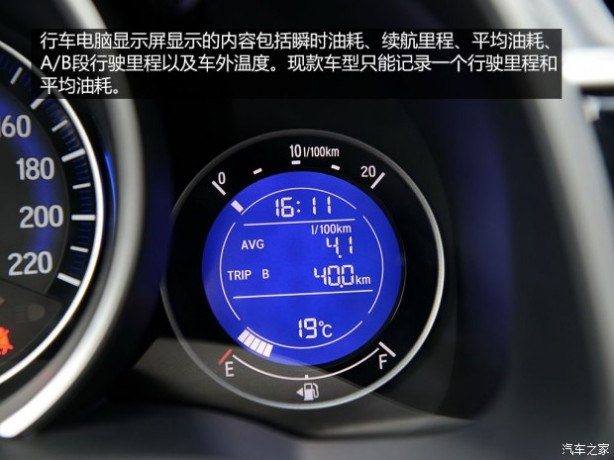 本田广汽本田飞度2014款 基本型