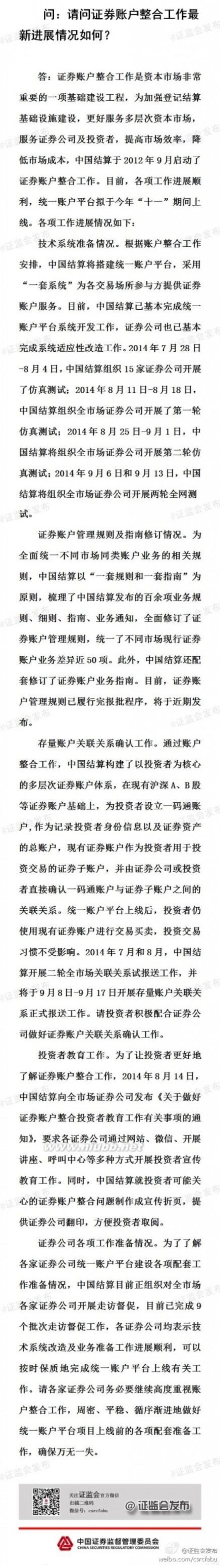 中国结算 证监会:中国结算构建多层次证券账户体系