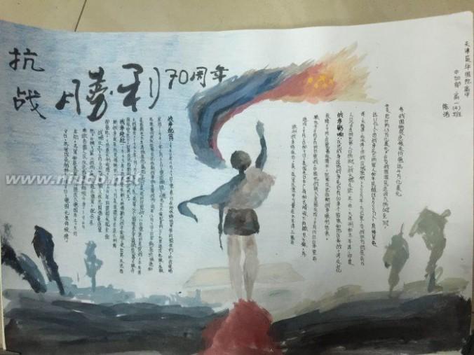 [转载]纪念抗战胜利70周年手抄报选