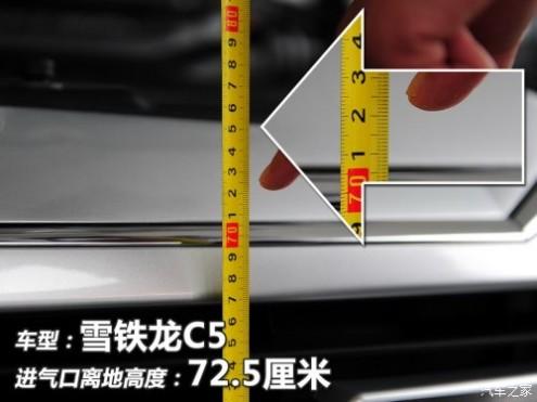 雪铁龙 东风雪铁龙 雪铁龙C5 2011款 2.3L 豪华型