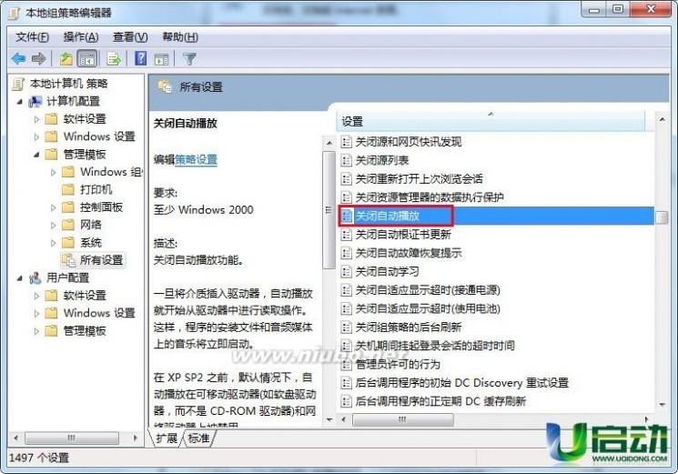 小编教您win7系统如何关闭u盘自动运行 自动运行