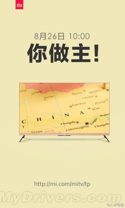 小米电视要发飙!