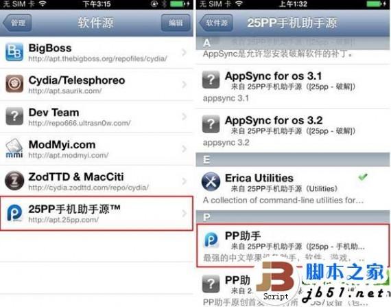 0完美越狱-苹果ios7完美越狱appsync补丁软件源安装详细步骤