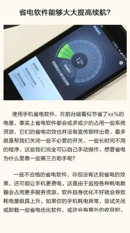 手机日常使用的四大误区