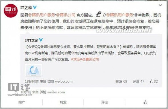 qq不能发图片 腾讯官方回应QQ无法发送图片问题