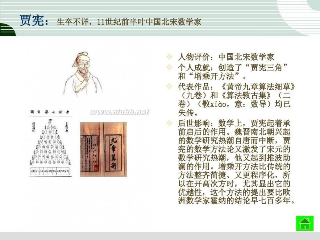 数学中国 中国数学名人