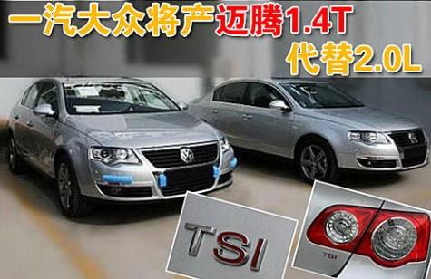 准备国产 迈腾1.4TSI现身国内车型目录 61阅读