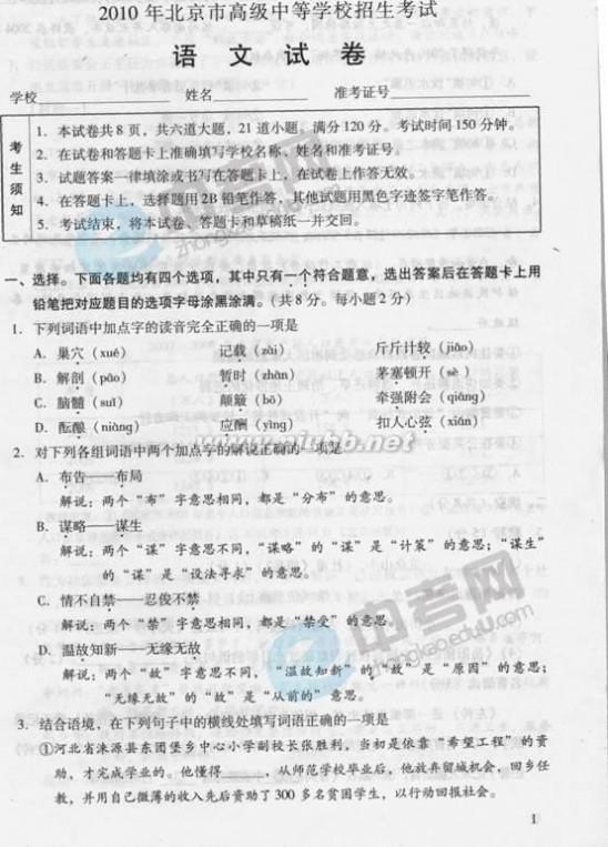 2010北京中考语文 2010年北京中考语文试题及答案