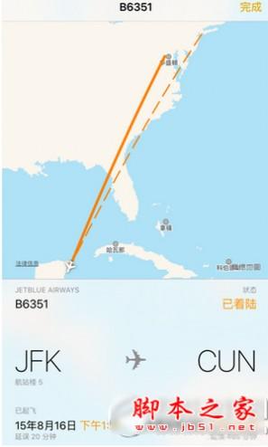 ios9怎么查询飞机航班信息 ios9飞机航班信息查询教程2