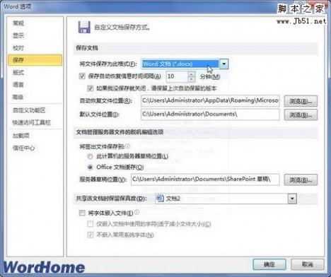 Word2010中设置默认保存为.docx格式