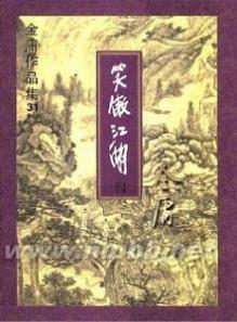 《笑傲江湖》[小说]:《笑傲江湖》[小说]-词语来源,《笑傲江湖》[小说]-简介_笑傲江湖小说