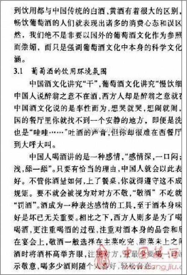 中国葡萄酒 论中国的葡萄酒文化