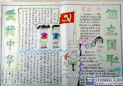 纪念抗战胜利70周年手抄报内容_抗战70周年手抄报